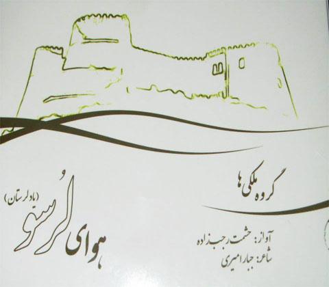 دانلود آهنگ هوای لرسو کاری از گروه ملکی ها با صدای حشمت الله رجب زاده