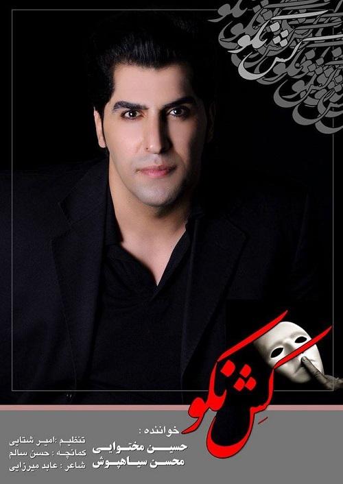 دانلود آهنگ پاپ لری کش نکو با صدای حسین مختوایی و محسن سیاهپوش
