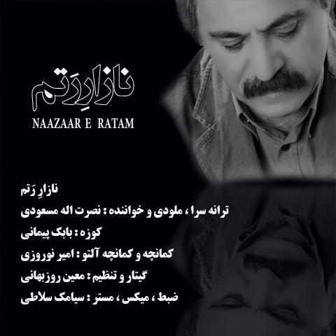 دانلود آهنگ لری نازار رتم کاری از استاد نصرت الله مسعودی