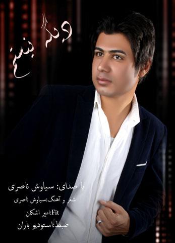 دانلود آهنگ فارسی دیگه نیستم با صدای سیاوش ناصری