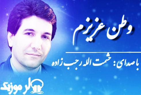 دانلود آهنگ لری بسیار زیبای وطن عزیزم با صدای حشمت الله رجب زاده