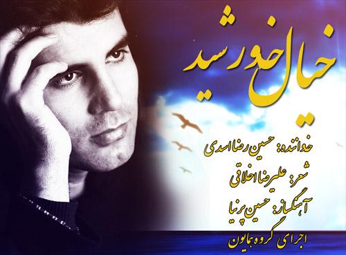 دانلود آهنگ فارسی سنتی خیال خورشید با صدای حسین رضا اسدی