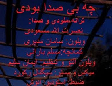 دانلود آهنگ فارسی چه بی صدا بودی با صدای نصرت الله مسعودی