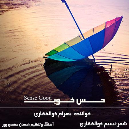 دانلود آهنگ فارسی حس خوب کاری از بهرام ذوالفقاری