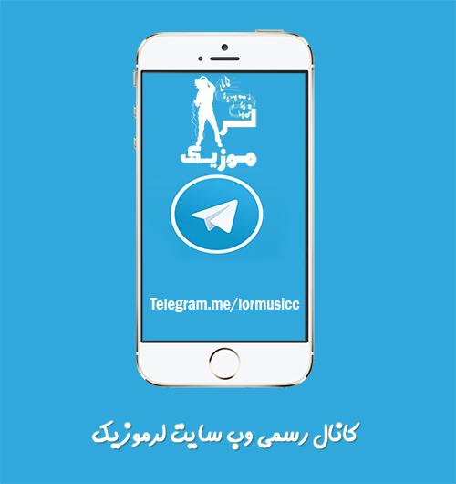 کانال تلگرام لرموزیک