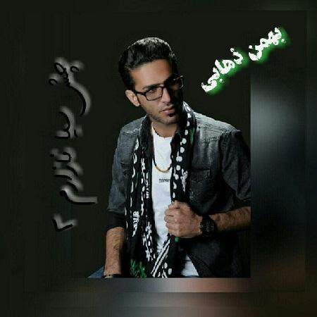 چش سیاه نازار با صدای بهمن ذهابی