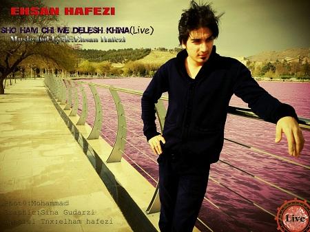 اجرای زنده شو هم چی مه دلش خینه با صدای احسان حافظی