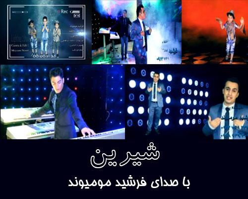 دانلود موزیک ویدئو شیرین با صدای فرشید مومیوند