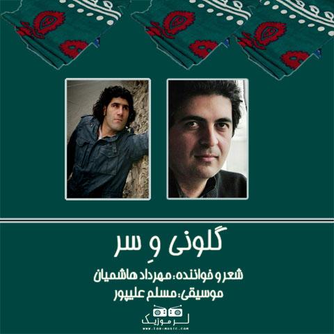 دانلود آهنگ گلونی و سر کاری از مهرداد هاشمیان و مسلم علیپور
