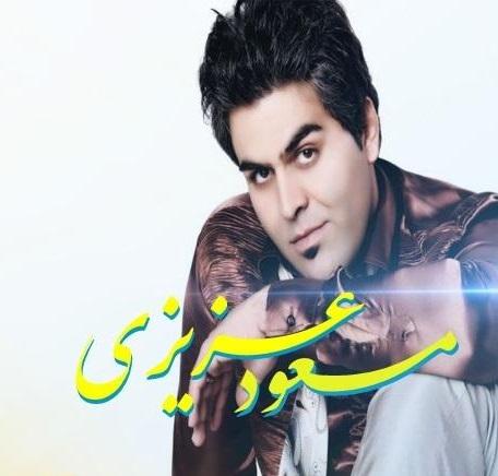 دانلود آهنگ بسیار زیبا با صدای مسعود عزیزی