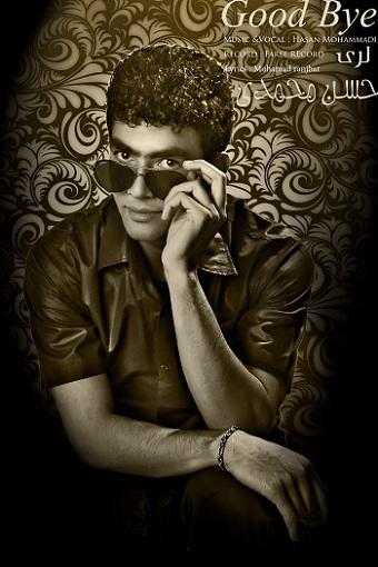 خداحافظ با صدای حسن محمدی
