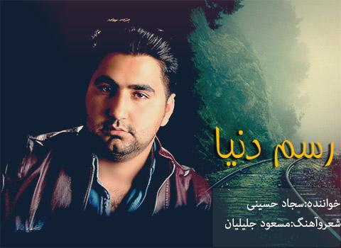 دانلود آهنگ رسم دنیا با صدای سجاد حسینی