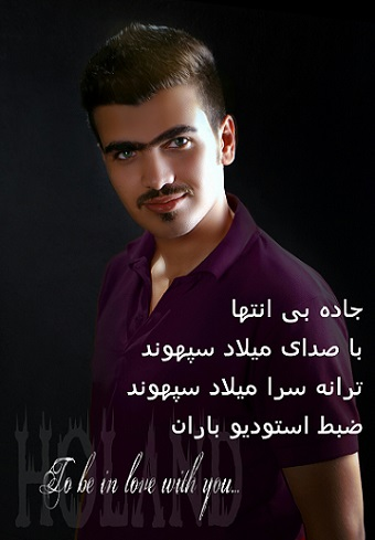 دانلود آهنگ فارسی جاده بی انتها