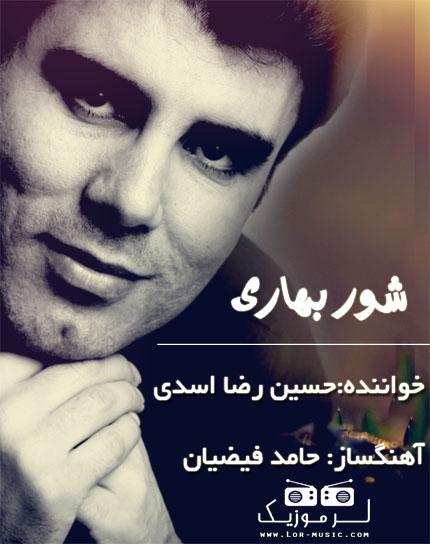 دانلود آهنگ لری شور بهاری با صدای حسین رضا اسدی