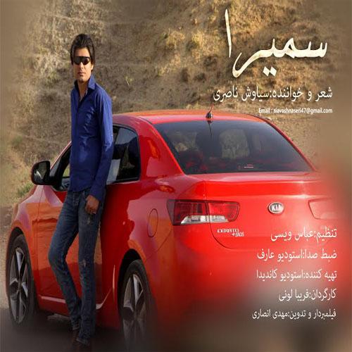 دانلود موزیک ویدئو سمیرا با صدای سیاوش ناصری