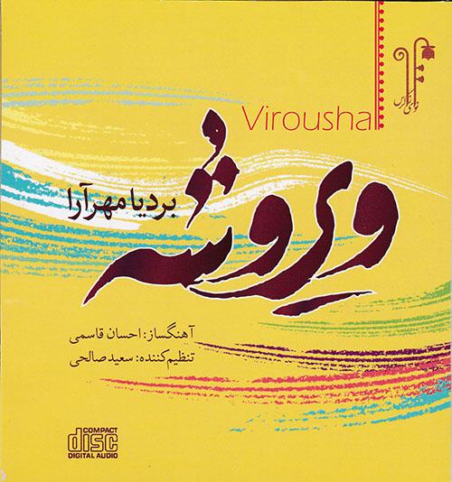 خرید اینترنتی آلبوم ویروشه با صدای بردیا مهرآرا