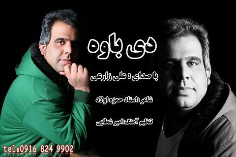 دانلود آهنگ دی باوه با صدای علی زارعی