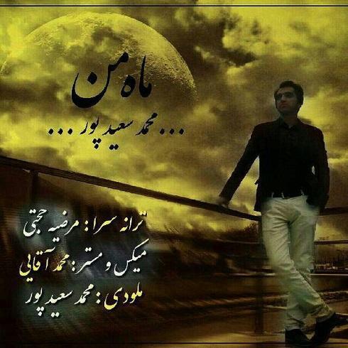 ماه من با صدای محمد سعیدپور
