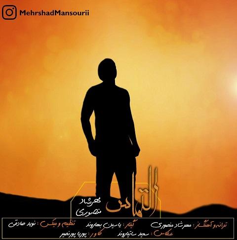 التماس با صدای مهرشاد منصوری