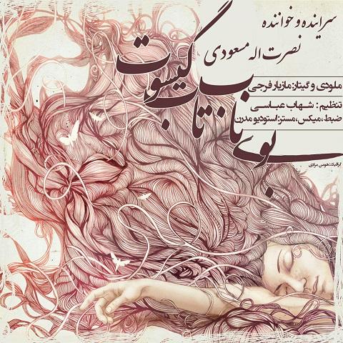 دانلود آهنگ بوی ناب تاب گیسویت با صدای نصرت الله مسعودی