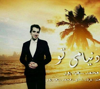 دانلود آهنگ دنیامی تو با صدای محمد سعید پور