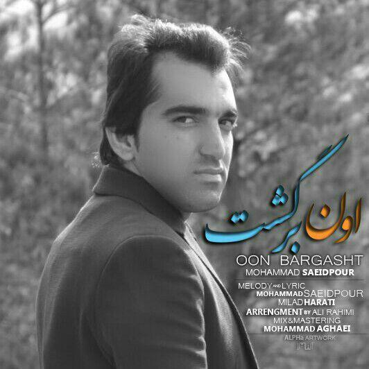 دانلود آهنگ اون برگشت با صدای محمد سعیدپور