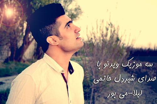 سه موزیک ویدئو از شیردل حاتمی