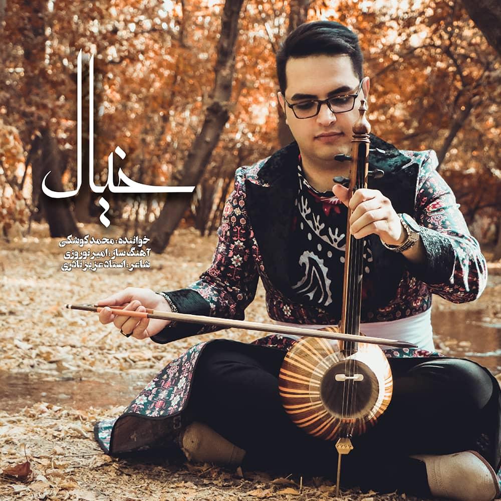 خیال با صدای محمد کوشکی