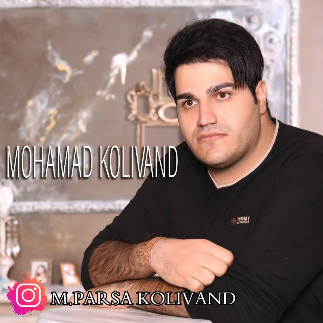 بی معرفت با صدای محمد کولیوند