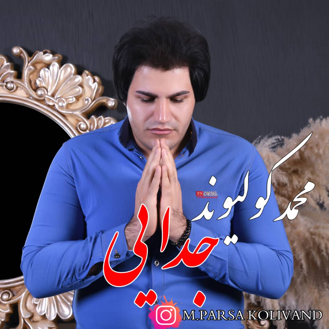 جدایی با صدای محمد کولیوند