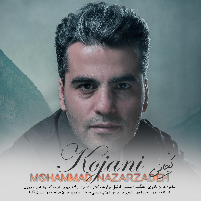 کجانی با صدای محمد نظرزاده
