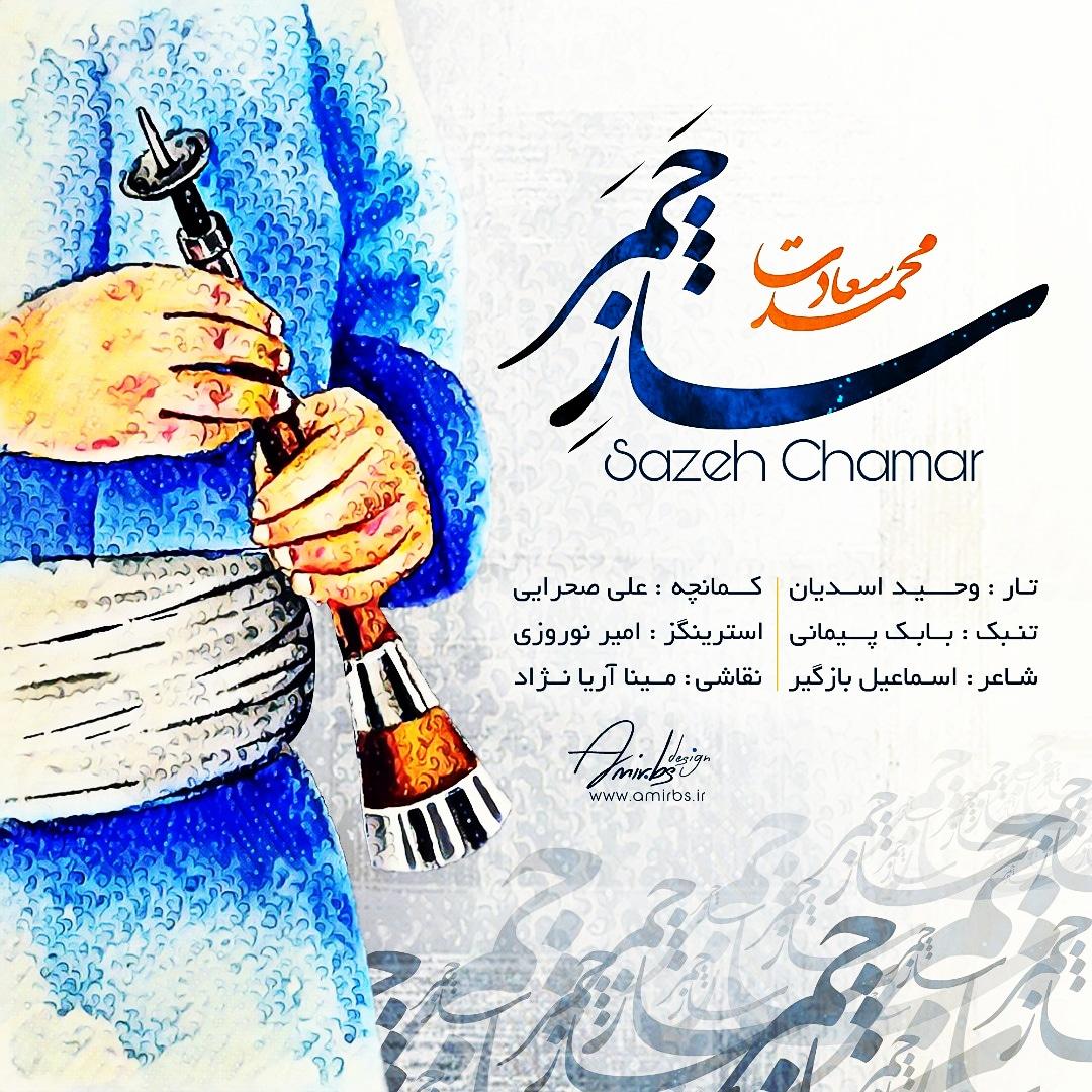 ساز چمر با صدای محمد سعادت