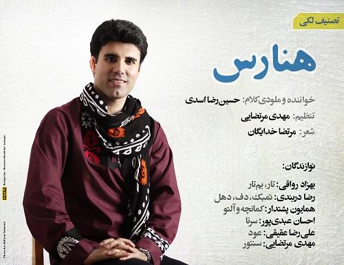 دانلود آهنگ هنارس با صدای حسین رضا اسدی