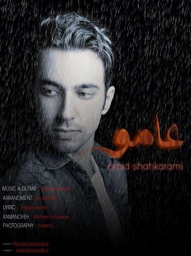 دانلود آهنگ عامو با صدای امید شاهکرمی