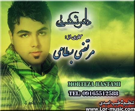 آهنگ فارسی